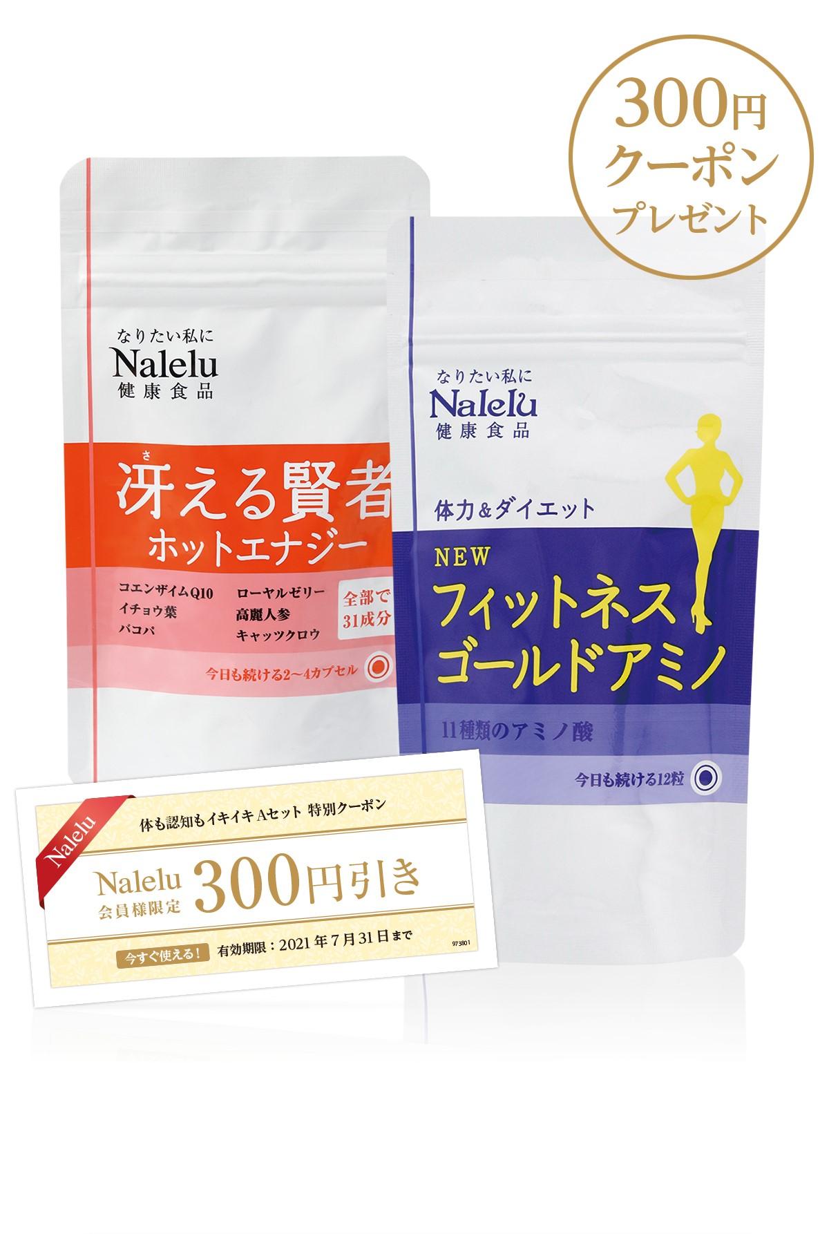 体も認知もイキイキAセット Nalelu商品券300円分プレゼント