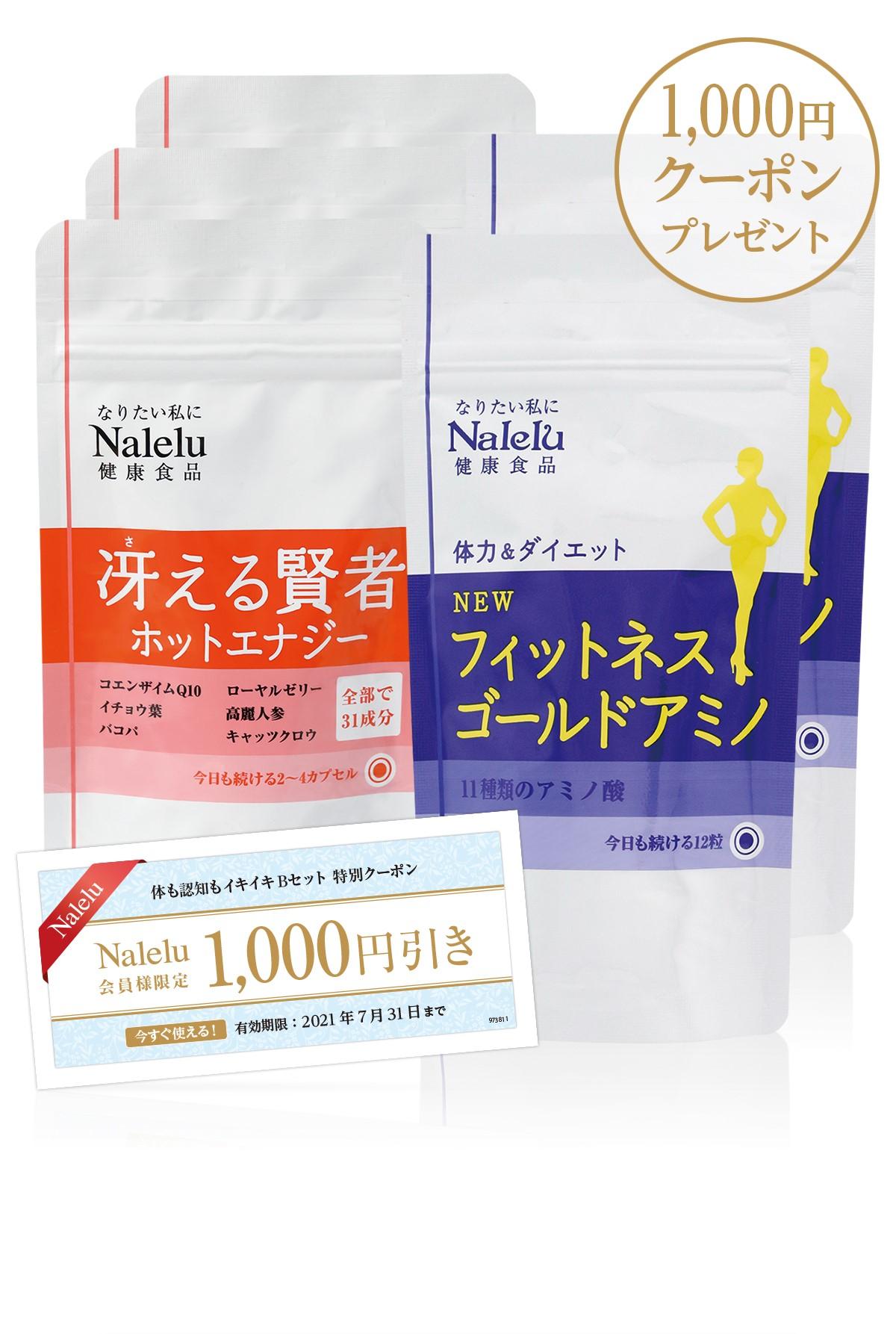 体も認知もイキイキBセット Nalelu商品券1,000円分プレゼント