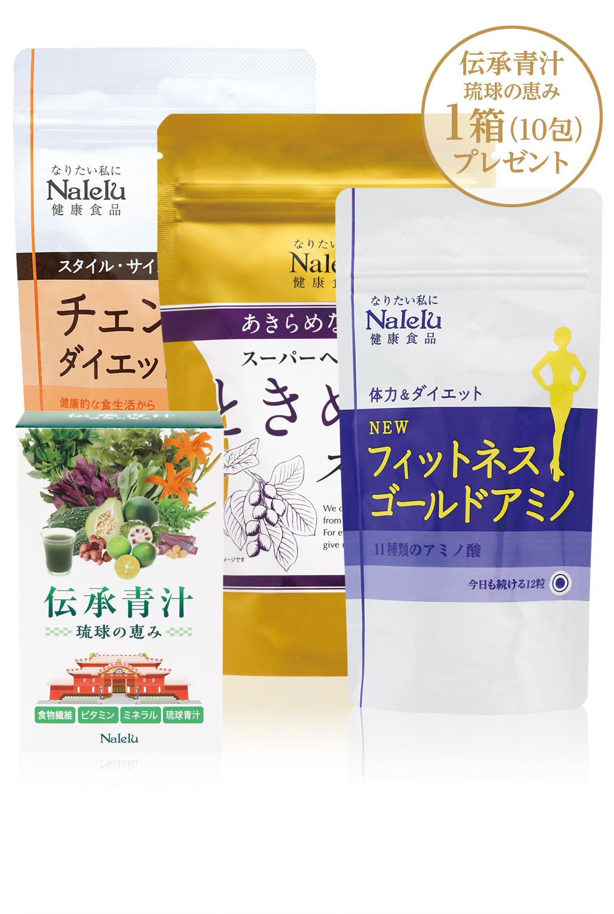 引き締めスーパーセット 伝承青汁1箱(10包)プレゼント